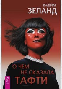 Вадим Зеланд Вадим Зеланд. О чем не сказала ТАФТИ