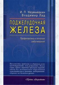 Неумывакин И. Поджелудочная железа. Профилактика и лечение заболеваний