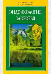 И. П. Неумывакин, Л. С. Неумывакина Неумывакин. Эндоэкология здоровья