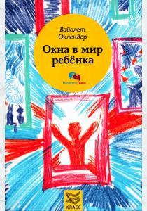 Вайолет Оклендер Вайолет Оклендер. Окна в мир ребёнка. Руководство по детской психотерапии