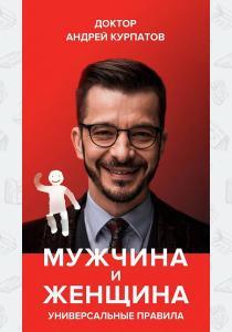 Андрей Курпатов Андрей Курпатов. Мужчина и Женщина. Универсальные правила