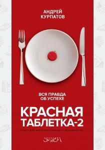 Андрей Курпатов Андрей Курпатов. Красная таблетка - 2. Вся правда об успехе