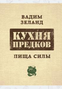 Вадим Зеланд Вадим Зеланд. Кухня предков. Пища силы