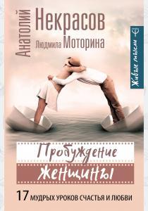 Анатолий Некрасов Анатолий Некрасов. Пробуждение женщины. 17 мудрых уроков счастья и любви