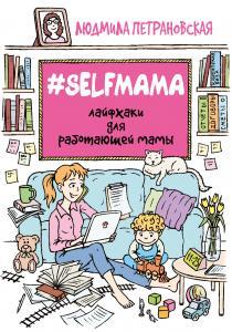 Людмила Петрановская Людмила Петрановская. #Selfmama. Лайфхаки для работающей мамы