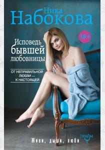 Ника Набокова Ника Набокова. Исповедь бывшей любовницы