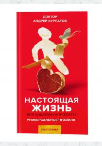 Андрей Курпатов Андрей Курпатов. Настоящая жизнь. Вам шашечки или ехать? Универсальные правила