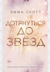 Эмма Скотт Эмма Скотт. Дотянуться до звёзд