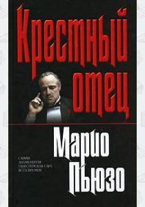 Пьюзо М. Марио Пьюзо. Крестный отец