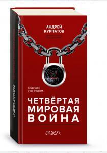 Курпатов А. Андрей Курпатов. Четвёртая мировая война. Будущее уже рядом