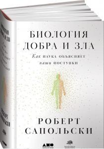Роберт Сапольски Роберт Сапольски. Биология добра и зла. Как наука объясняет наши поступки
