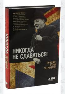 Уинстон Черчилль Уинстон Черчилль. Никогда не сдавайся