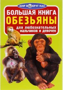О. В. Завязкин Завязкин. Большая книга обезьяны