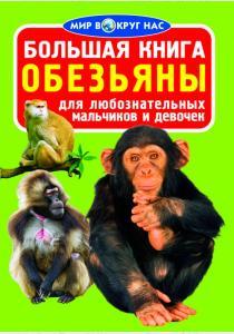 Завязкин Олег Владимирович Завязкин Олег. Большая книга. Обезьяны