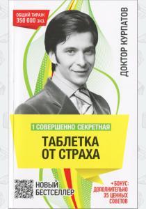 Курпатов Андрей Владимирович Андрей Курпатов. 1 совершенно секретная таблетка от страха