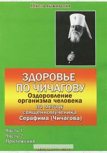 Здоровье по Чичагову. Оздоровление организма человека по методу священномученика Серафима (Чичагова)