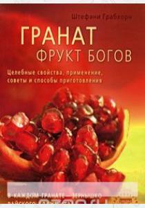 Штефани Грабхорн