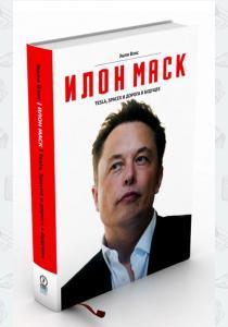 Эшли Вэнс Илон Маск. Tesla, SpaceX и дорога в будущее