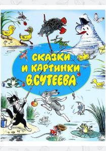 Сутеев Владимир Григорьевич Сказки и картинки В.Сутеева