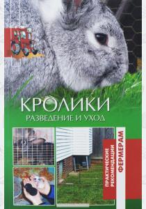 А. ШАБАНОВ А. Шабанов. Кролики. Разведение и уход