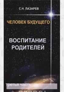 Сергей Николаевич Лазарев Сергей Лазарев. Человек будущего. Воспитание родителей. Часть 3