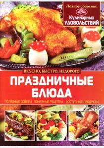 Сипливая Елена Дмитриевна Елена Сипливая. Праздничные блюда
