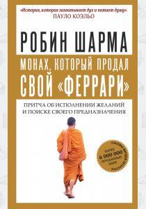 Шарма Р. Робин Шарма. Монах, который продал свой феррари. Притча об исполнении желаний и поиске своего предназначения