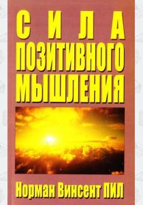 Пил Норман Винсент Норман Винсент Пил. Сила позитивного мышления