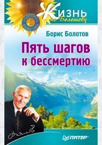 Болотов Борис Васильевич Борис Болотов. Пять шагов к бессмертию