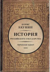 Борис Акунин Борис Акунин. История Российского государства. От истоков до монгольского нашествия