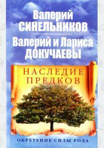 Валерий Синельников, Валерий и Лариса Докучаевы Валерий Синельников. Наследие предков. Обретение силы Рода