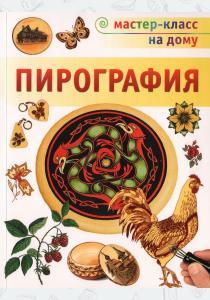 Стефан Пул Стефан Пул. Пирография