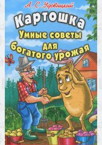 Андрей Удовицкий Андрей Удовицкий. Картошка. Умные советы для богатого урожая