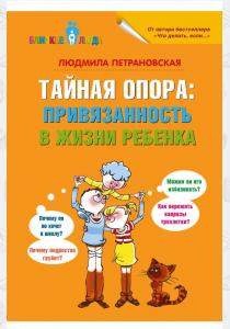 Петрановская Л.В. Людмила Петрановская. Тайная опора. Привязанность в жизни ребенка