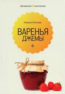 Наталия Потапова Наталия Потапова. Варенья и джемы