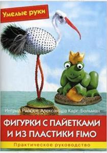 Ингрид Раецки Фигурки с пайетками и из пластики Fimo. Практическое руководство