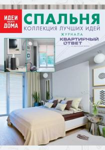 Спальня. Коллекция лучших идей журнала Квартирный ответ на квартирный вопрос