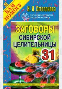 Наталья Ивановна Степанова Наталья Степанова. Заговоры сибирской целительницы - 31