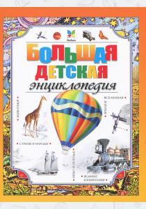 Татьяна Покидаева Татьяна Пикидаева. Большая детская энциклопедия