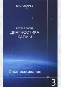 Сергей Николаевич Лазарев Сергей Лазарев. Диагностика кармы - 2. Часть 3. Опыт выживания