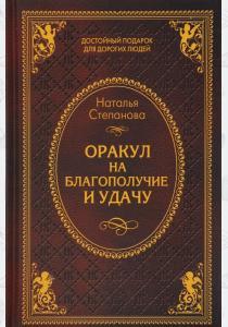 Наталья Степанова Наталья Степанова. Оракул на благополучие и удачу