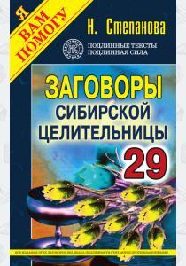 Наталья Ивановна Степанова Наталья Степанова. Заговоры сибирской целителницы -29