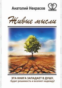 Анатолий Некрасов Анатолий Некрасов. Живые мысли