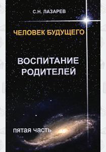 С. Н. Лазарев Сергей Лазарев. Воспитание родителей часть 5