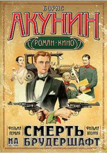 Борис Акунин Борис Акунин. Смерть на брудершафт. Младенец и черт