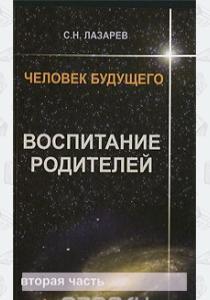 Сергей Николаевич Лазарев Сергей Лазарев. Воспитание родителей, часть 2