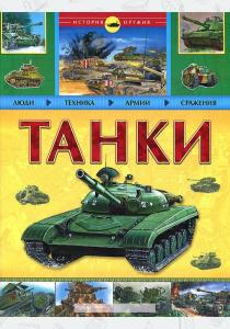 Жеребилов Танки