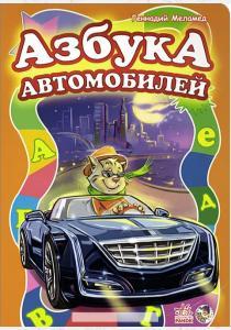 Меламед Азбука автомобилей