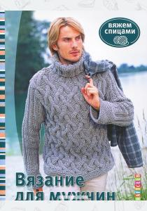 Вязание для мужчин. Вяжем спицами