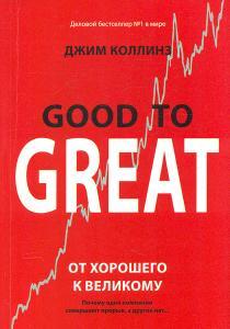 Джим Коллинз Good to Great. От хорошего к великому. Почему одни компании совершают прорыв, а другие нет...